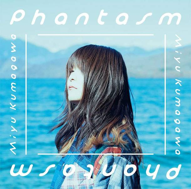 「sixteen」収録アルバム『Phantasm』/熊川みゆ