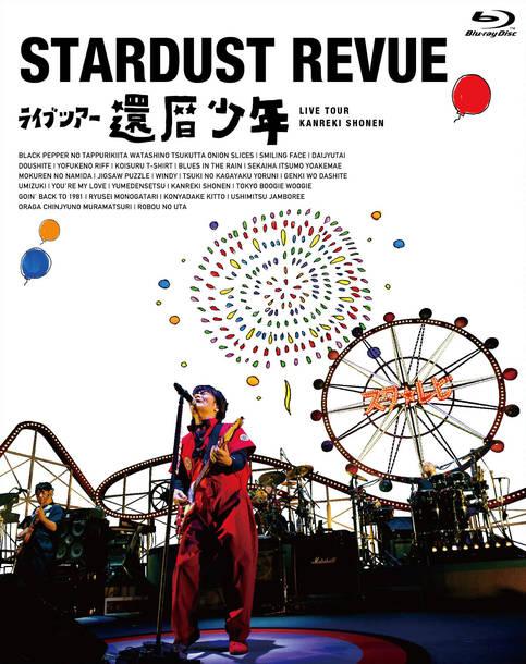 LIVE DVD&Blu-ray『スターダスト☆レビュー ライブツアー「還暦少年」』