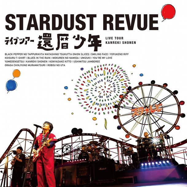 LIVE CD『スターダスト☆レビュー ライブツアー「還暦少年」』