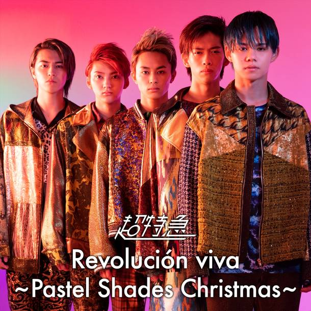 配信限定アルバム『BULLET TRAIN ARENA TOUR 2019-2020「Revolución viva〜Pastel Shades Christmas〜」』