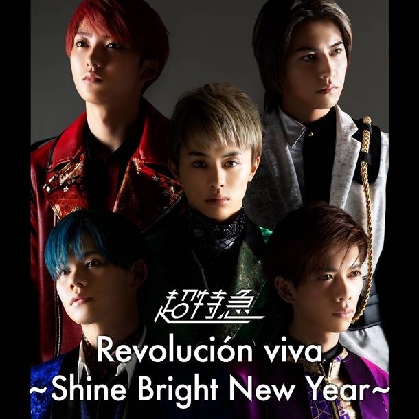 配信限定アルバム『BULLET TRAIN ARENA TOUR 2019-2020「Revolución viva〜Shine Bright New Year〜」』