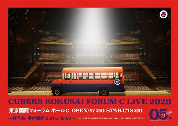 『CUBERS 国際フォーラムC LIVE2020』