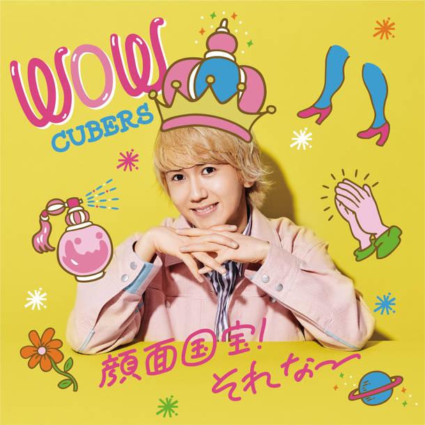 シングル「WOW」【末吉9太郎盤】(CD)