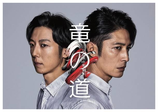 ドラマ『竜の道 二つの顔の復讐者』キービジュアル