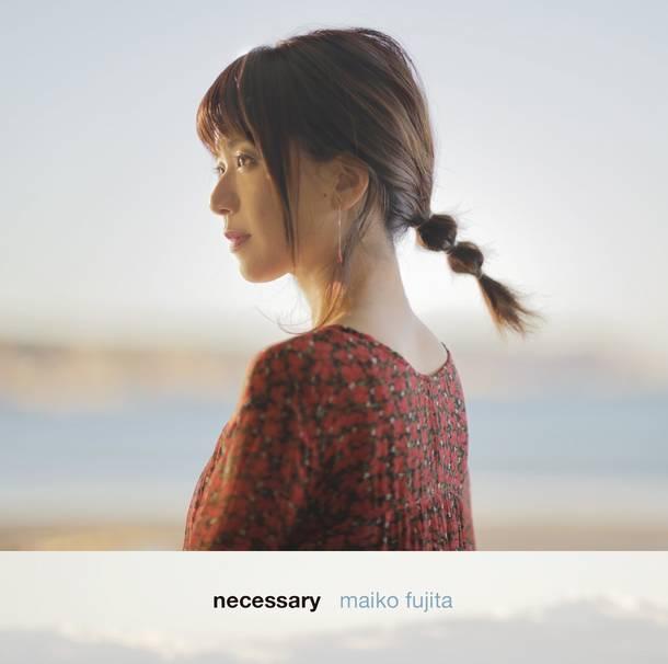 アルバム『necessary』【通常盤】
