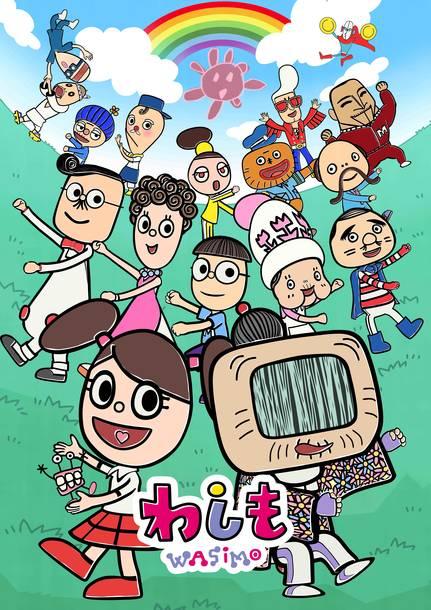アニメ『わしも』©宮藤官九郎・安齋肇・小学館/NHK・NEP