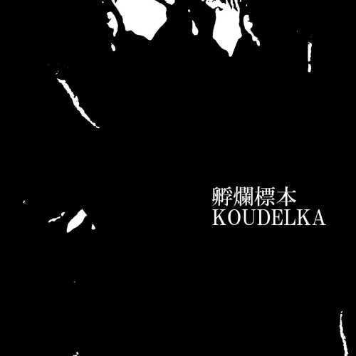 KOUDELKA 2nd ALBUM「孵爛標本」全国流通盤ジャケット
