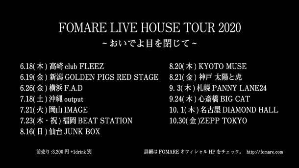 『FOMARE LIVE HOUSE TOUR  2020〜おいでよ目を閉じて〜』日程