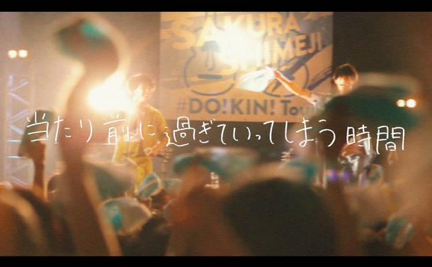 「青春の唄」MV