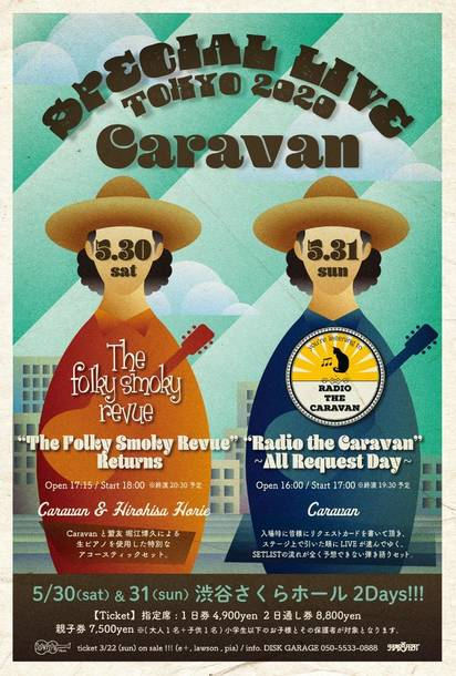 "『Caravan SPECIAL LIVE TOKYO 2020 ""The Folky Smoky Revue"" Returns』『Caravan SPECIAL LIVE TOKYO 2020 ""Radio the Caravan""~All Request Day~』"