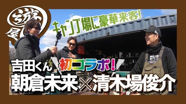 【神回】朝倉未来選手と吉田くんをキャンプ場でおもてなし!路上の伝説が震え上がった幻の12時間カレー!