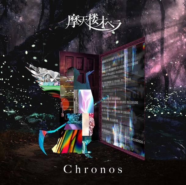 EP『Chronos』【通常盤】(CD)