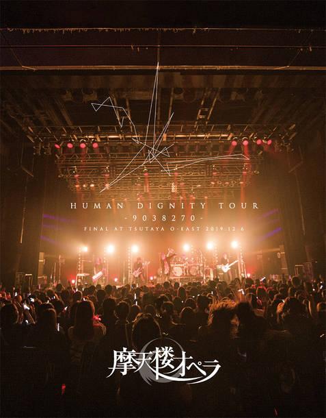 ライヴBlu-ray&DVD『HUMAN DIGNITY TOUR -9038270- FINAL AT TSUTAYA O-EAST 2019.12.6』【Blu-ray】
