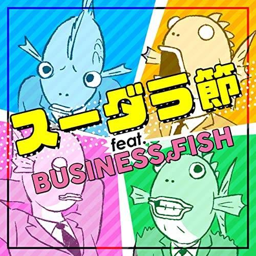 「スーダラ節(BUSINESS FISH ver.)」収録配信楽曲「スーダラ節(BUSINESS FISH ver.)」/BUSINESS FISH feat. 植木等