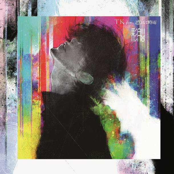 アルバム『彩脳』【初回限定盤】(2CD)