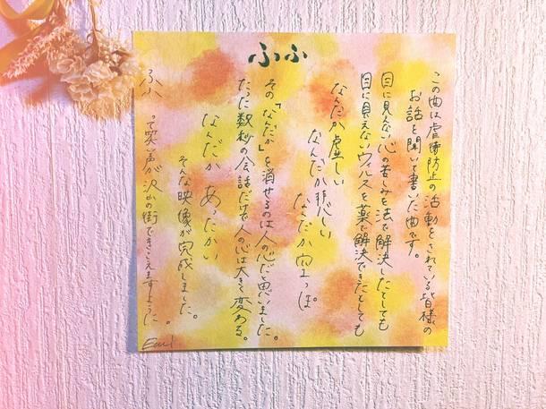NakamuraEmi コメント