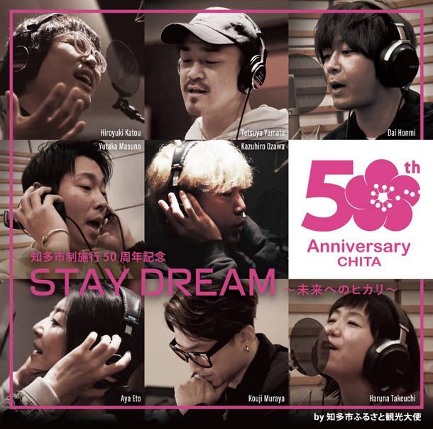 配信楽曲「STAY DREAM ~未来へのヒカリ~」