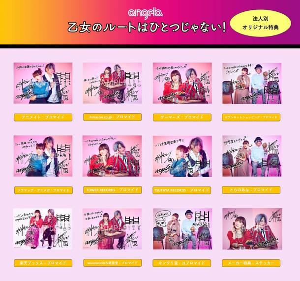 シングル「乙女のルートはひとつじゃない!」オリジナル店舗特典
