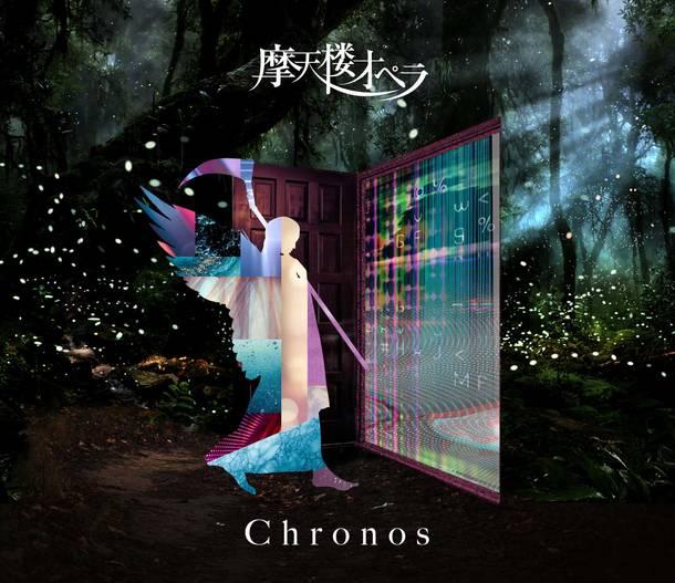 EP『Chronos』【初回限定プレス盤】(2CD)