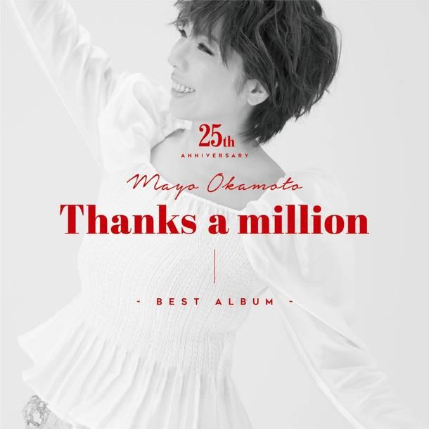 ベストアルバム『岡本真夜25th Anniversary BEST ALBUM~Thanks a million~』【初回限定盤】(CD+DVD)