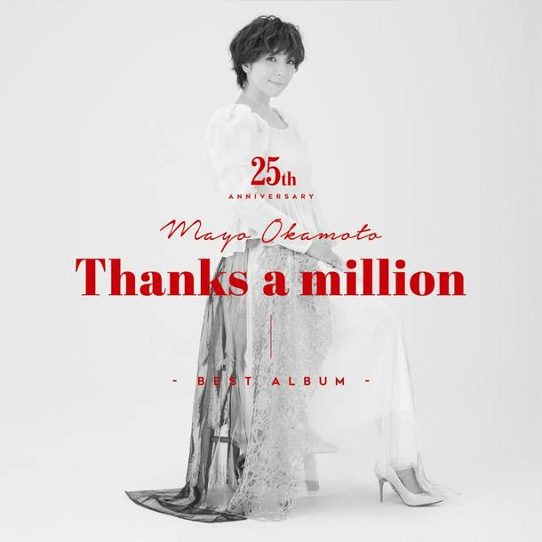 ベストアルバム『岡本真夜25th Anniversary BEST ALBUM~Thanks a million~』【通常盤】(CD)