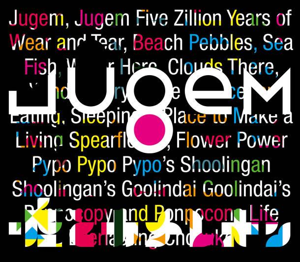 アルバム『JUGEM』【初回限定盤(DVD付)】