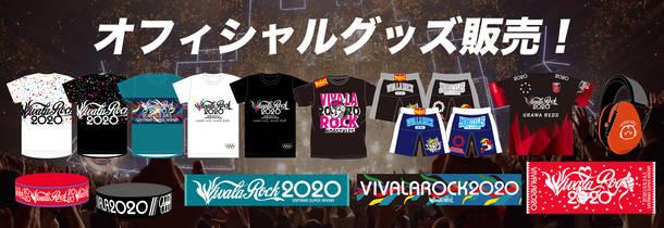 『VIVA LA ROCK 2020』オフィシャルグッズ