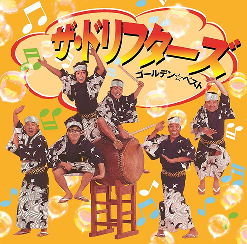 「ドリフのビバノン音頭」収録アルバム『ザ・ドリフターズ ゴールデン☆ベスト』/ザ・ドリフターズ