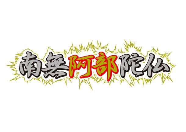 南無阿部陀仏ロゴ