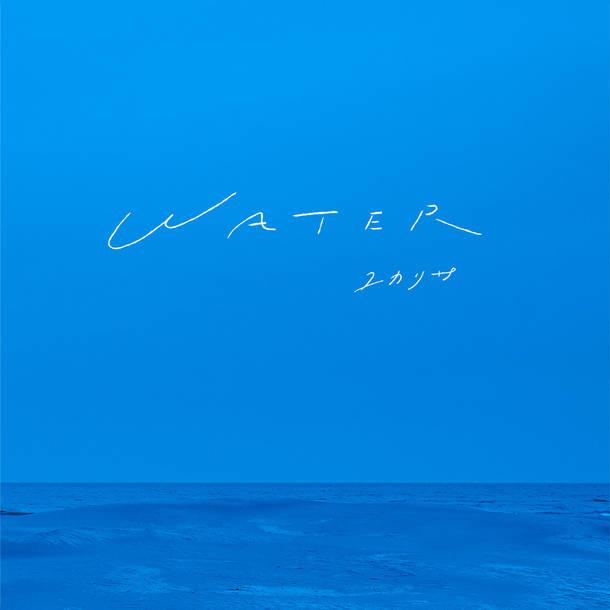 ユカリサ『WATER』