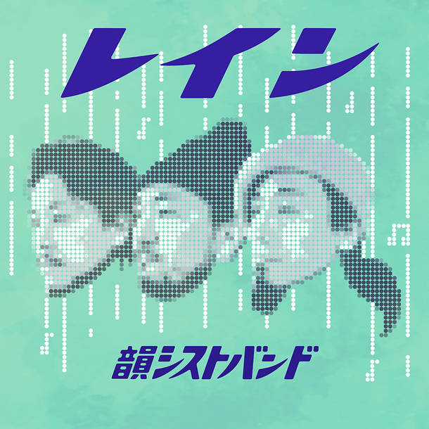 EP『RAIN』