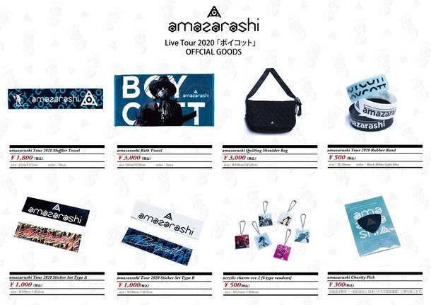 『amazarashi Live Tour 2020「ボイコット」』オフィシャルツアーグッズ