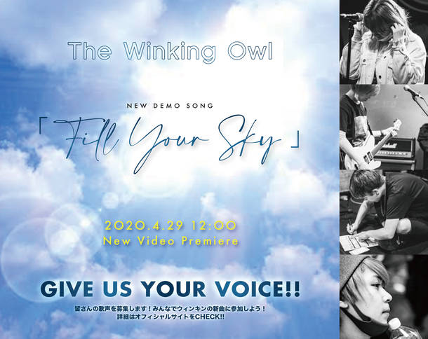 The Winking Owl、歌声・歌唱動画を募集