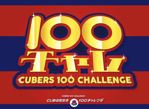 『CUBERSの100チャレ』POP