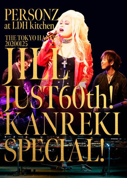 DVD『20200125 JILL JUST 60 ! KANREKI SPECIAL LIVE』