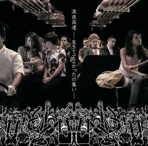 「深夜高速」収録アルバム『深夜高速 ~生きててよかったの集い~』/泉谷しげる