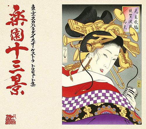 「Glorious」収録アルバム『楽園十三景』/HEY-SMITH