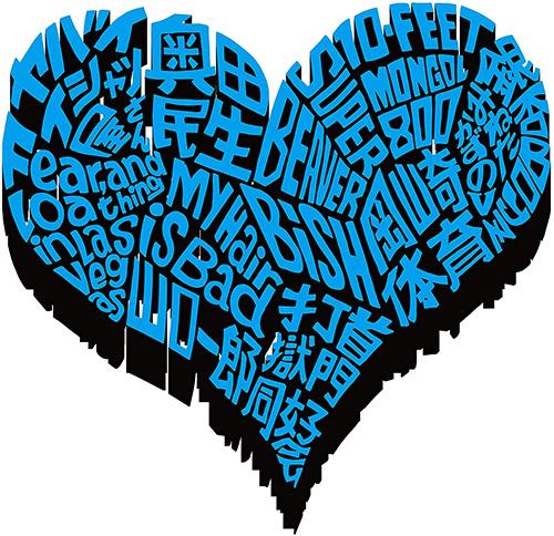 「ロックンロール イズ ノットデッド」収録アルバム『サンボマスター究極トリビュート ラブ フロム ナカマ』/SUPER BEAVER
