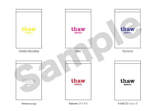 アルバム『thaw』CD特典