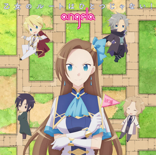 シングル「乙女のルートはひとつじゃない!」【アニメ盤】(CD)