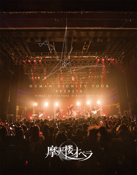 ライヴDVD&Blu-ray『HUMAN DIGNITY TOUR -9038270- FINAL AT TSUTAYA O-EAST 2019.12.6』【Blu-ray】
