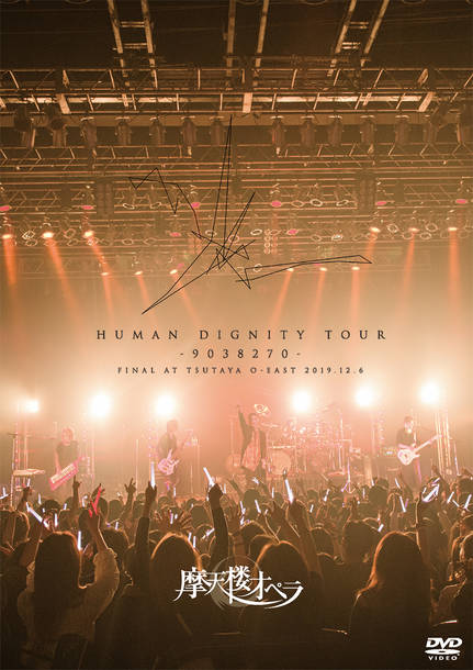 ライヴDVD&Blu-ray『HUMAN DIGNITY TOUR -9038270- FINAL AT TSUTAYA O-EAST 2019.12.6』【DVD】