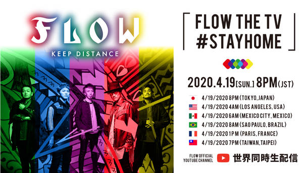 『FLOW THE TV #STAYHOME』