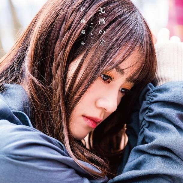 シングル「孤高の光 Lonely dark」【DVD付限定盤】(CD+DVD)