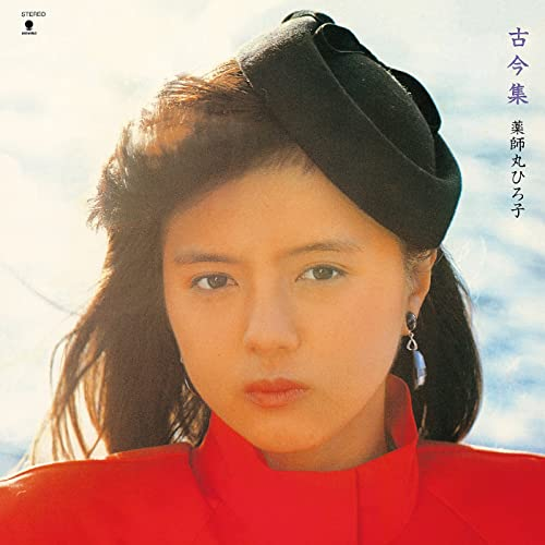 『古今集』('84)/薬師丸ひろ子