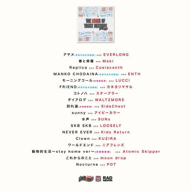 アルバム『V.A THE LOVES OF TRUST RECORDS -For Our Live Houses-』