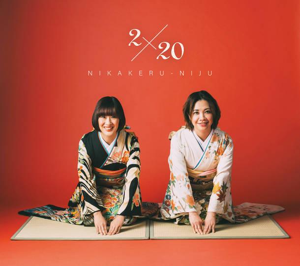アルバム『2×20』