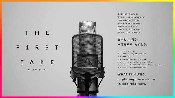 『THE FIRST TAKE』