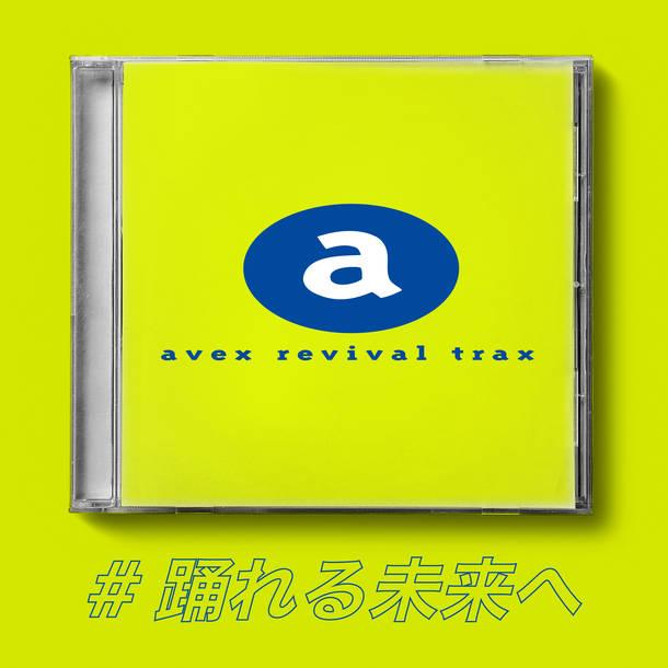配信アルバム『avex revival trax』