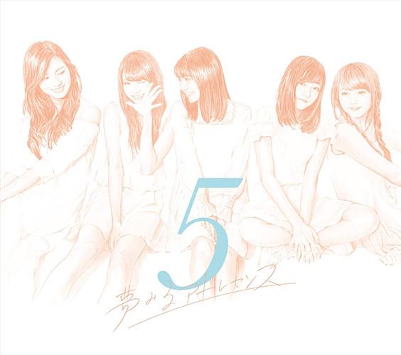 「アイドルレース」収録アルバム『5』/夢みるアドレセンス